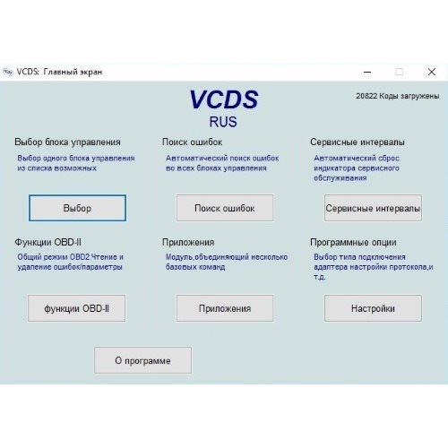VAG-COM VCDS 18.9