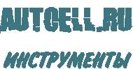 Интернет-магазин инструментов autoell.RU